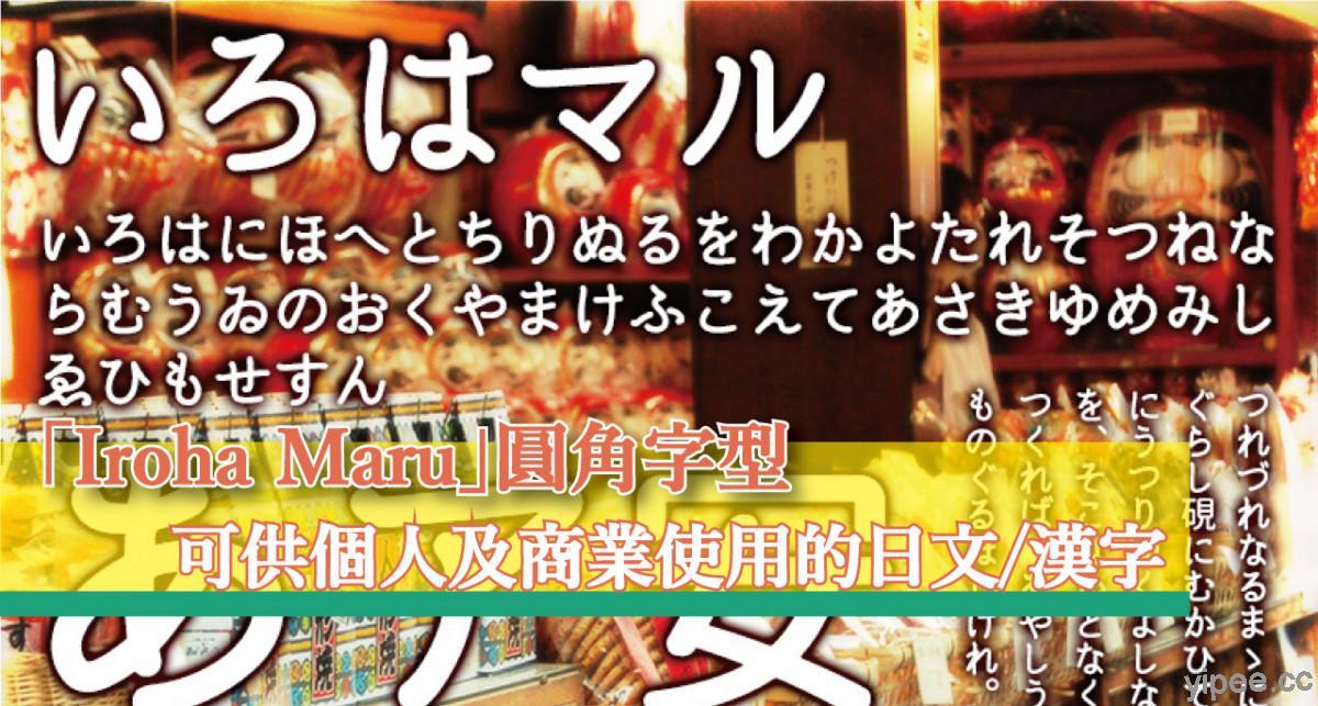 【免費】(Win/Mac) 「Iroha Maru」圓角字型,可供個人及商業使用的日文/漢字