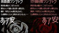 這次介紹的是衍生自 M + FONTS 字型 的「黑薔薇、赤薔薇」字型,它支援平 […]