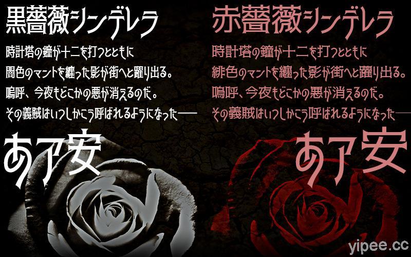 【免費】(Wins/Mac)「黑薔薇、赤薔薇」字型,支援日文、中文