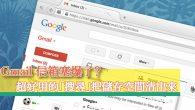 Google 將於 2021 年 6 月 1 日「Google 相簿終止免費無限 […]