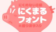 喜歡圓滾滾、肥嘟嘟的字型嗎?日本文字設計師以 M+ FONTS 為基礎,開發出「 […]