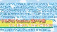 喜歡可愛風格的文字嗎?日本文字設計師開發一款「Setofont 瀨戶字體」,它不 […]