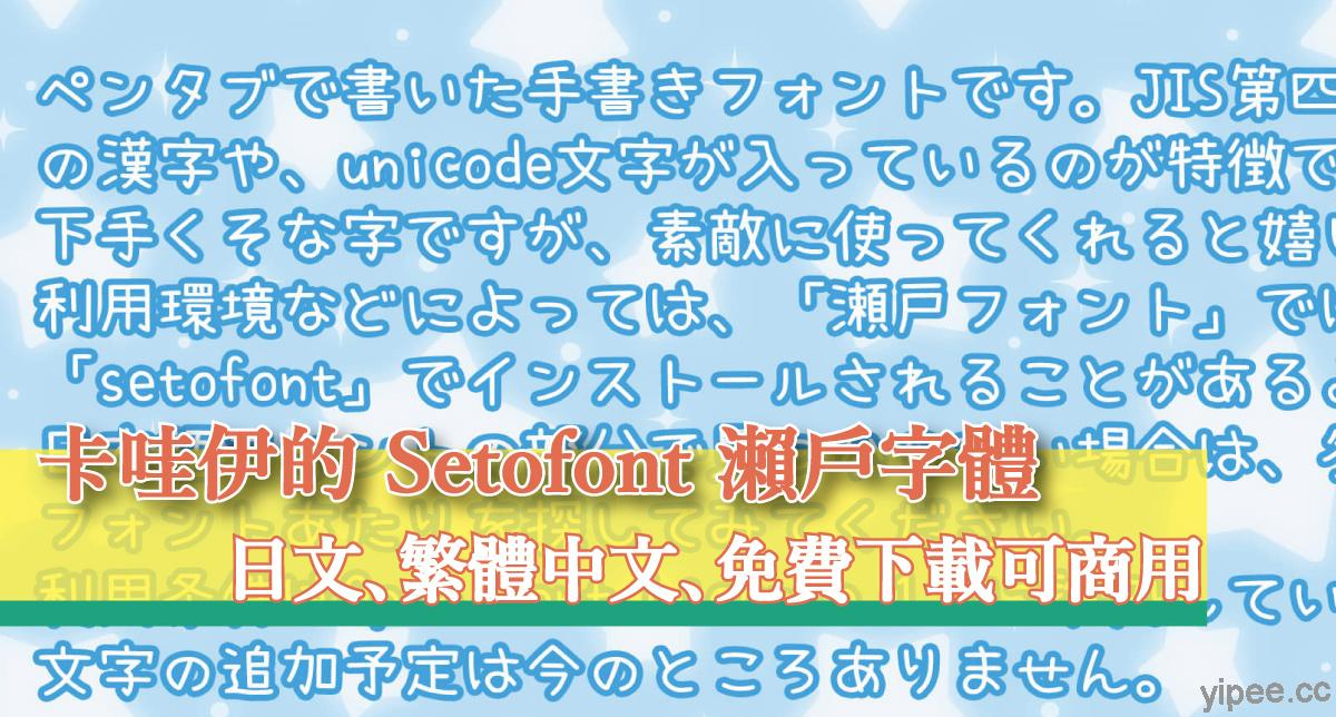 【免費】(Wins/Mac) 卡哇伊的「Setofont 瀨戶字體」,支援日文、繁體/簡體中文、英文