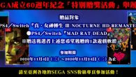 SEGA 亞洲官方網站現正舉辦 SEGA 成立 60 週年「特別贈獎活動」,20 […]