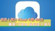 iPhone 12 / iPhone 12 Pro 上市,Apple 也與台灣三 […]