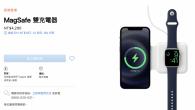 iPhone 12 系列智慧手機發表同時,Apple 蘋果也公布 MagSafe […]