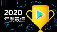 Google 公布台灣「Google Play 2020 年度最佳榜單」,包含  […]