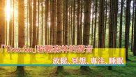 喜歡蟲鳴鳥叫?想親近大自然?「Tree.fm」收集全球各地森林之聲,搭配上 Un […]