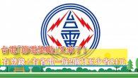 台灣電力公司(台電)鼓勵全民省電推出節電獎勵,只要到台電官網「申請登錄」或撥打  […]