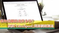 想知道你的網路速度有多快?有沒有延遲問題嗎?除了可以透過 Speedtest b […]