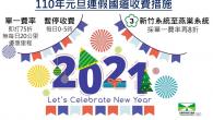 2020 年跨年、20201 年元旦連續假期,國道高速公路、蘇花改、蘇花公路、省 […]