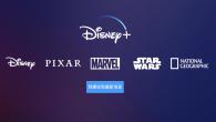 迪士尼影片串流平台「 Disney+ 」台灣官方網站正式上線!這也意味著台灣民眾 […]