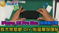 你的 iPhone 12 Pro Max 到手了嗎?看到 iPhone 12 P […]