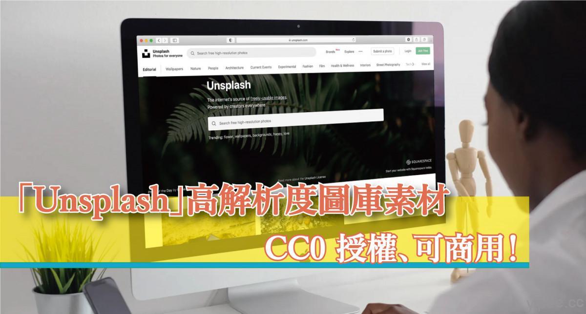 【免費】Unsplash 全球高解析度圖庫,CC0 授權可商用!