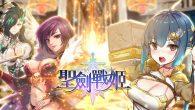 《聖劍戰姬》與台灣繪師仙界大濕攜手推出的全新角色薇樂芬,同時也將揭開圍繞在薇樂芬 […]