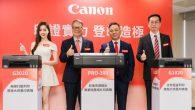 Canon 推出多款 PIXMA G 系列原廠大供墨印表機 (G3020 / G […]