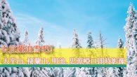 太平山國家森林遊樂區幅員廣大,涵蓋土場、仁澤(鳩之澤)、太平山、茂興、翠峰湖等知 […]
