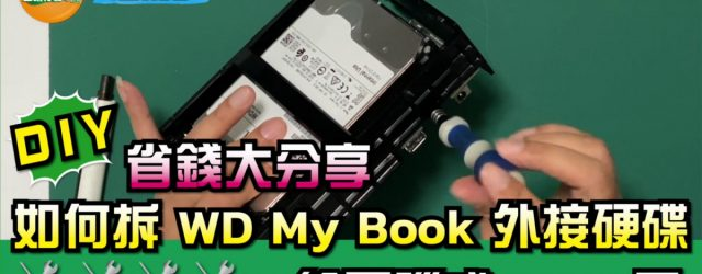 你知道電腦內建硬碟比外接硬碟還貴嗎?為了怕硬碟掛點壞軌,電腦資料一定要備份、備份 […]