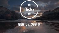 Flickr 從 2020 年大家分享的幾百萬張照片中,依據互動程度 (如瀏覽、 […]