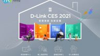 D-Link 友訊科技發表 mydlink 網路攝影機、Wi-Fi 6 5G 組 […]