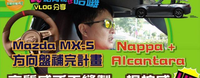 Mazda MX-5 原廠方向盤雖然不錯,但手感很滑、很細,操駕感真得很需要改進 […]