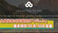 想要找免費的拋棄式檔案上傳空間或雲端服務嗎?先前介紹的「Sendit.Cloud […]