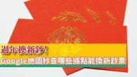 2021 年(中華民國 110 年)的農曆新年即將到來,連假從 2 月 10 日 […]
