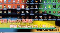 Microsoft 微軟 Windows 95、Windows 98 和 Win […]