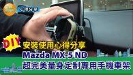 為了方便開車也能看手機的地圖導航,很多人會在車上安裝車用手機架,但是想找到一款好 […]