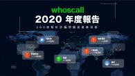 陌生來電辨識軟體 Whoscall 發布《2020年度報告》,光 2020 一整 […]