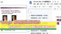 收到一份英文版或其他語言的 PDF 可不可以轉換成繁體中文呢?這項功能對於工作和 […]