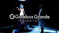 以全息投影/全像投影虛擬管家知名的 Gatebox 讓使用者可以與二次元偶像互動 […]
