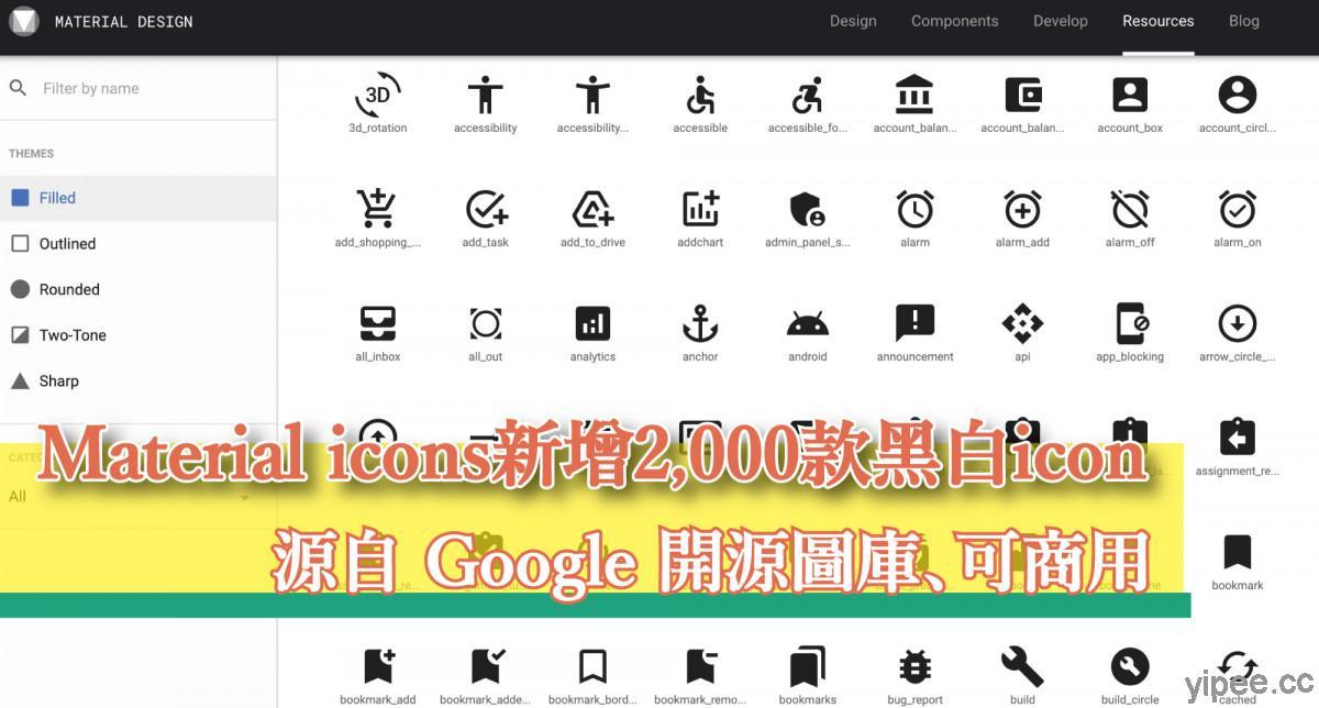 【免費】Google 「Material icons」新增 2,000 款 icon,黑白設計、可商用