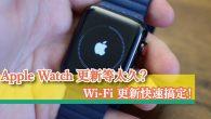 當 Apple Watch 有更新時,多數人都會使用 iPhone 更新 App […]