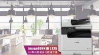 Canon 推出新款 A3 黑白雷射多功能複合機 imageRUNNER 242 […]