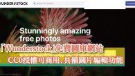 想要相簿裡找到一張適合的圖片就像是大海撈針,但這次要分享的「Wunderstoc […]