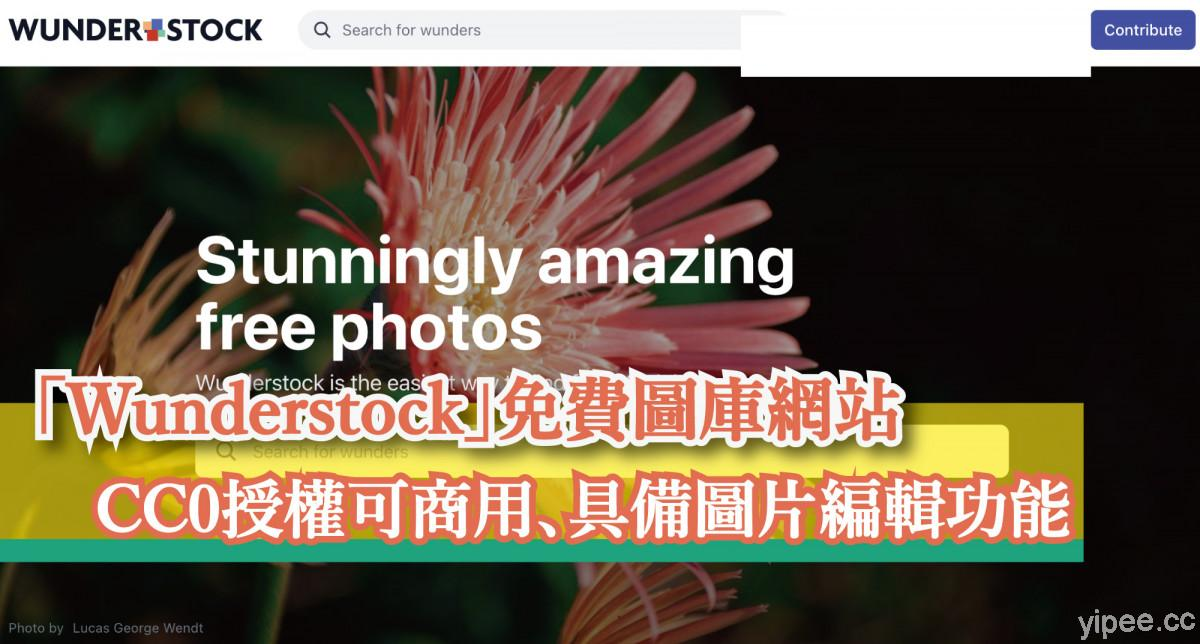 【免費】「Wunderstock」圖庫網站,  CC0 授權可商用、具備圖片編輯功能