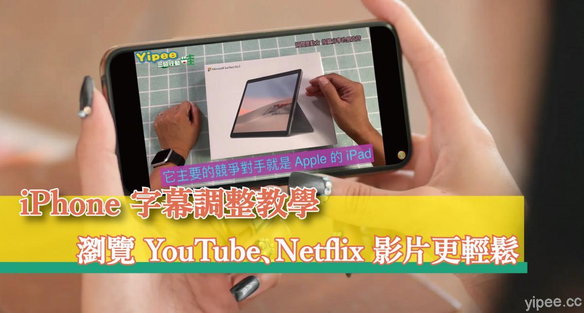 【iOS 教學】教你調整 iPhone 字幕,瀏覽 YouTube、Netflix 影片更輕鬆