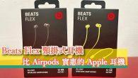 隨著 Apple AirPods 無線耳機推出,市面上掀起真無線耳機熱潮,多家手 […]