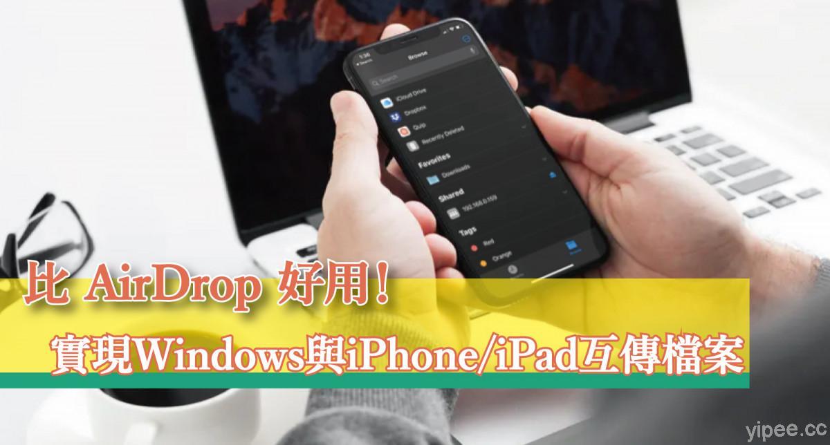 【教學】免連接線、免安裝軟體!透過 WiFi 實現 Windows 與 iPhone / iPad 互傳分享照片、影片與檔案