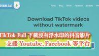 看到好玩的 TikTok 抖音影片,想要下載和朋友分享嗎?多數下載而來的抖音影片 […]