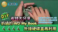 上次有教大家怎麼把 WD My Book 的硬碟拆下來當成電腦或給 NAS 使用 […]