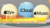 「蝦皮購物」與 Apple 蘋果合作放送「 Apple TV+ 新用戶三個月免費 […]