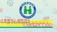 在台灣地區人手一張健保卡,除了看醫生、買口罩、雲端註記…等醫療用途之 […]
