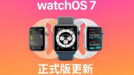 Apple 釋出 watchOS 7.4 正式版,是 watchOS 7 作業系 […]