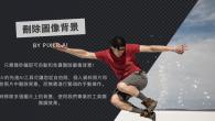 想要找一套好用的刪除圖像背景工具嗎?試試這款由 Pixlr 線上修圖軟體提供的「 […]