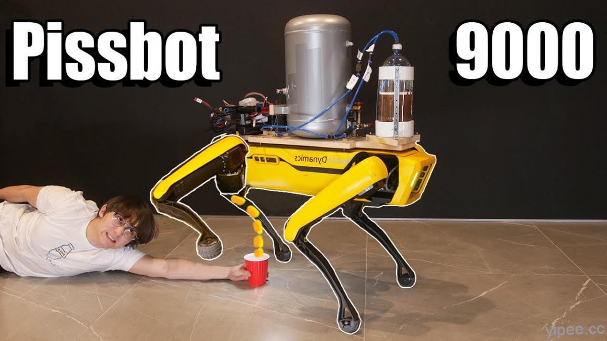 【影片】波士頓動力機器狗 Spot 學會新技能「尿」啤酒,這你敢喝嗎?