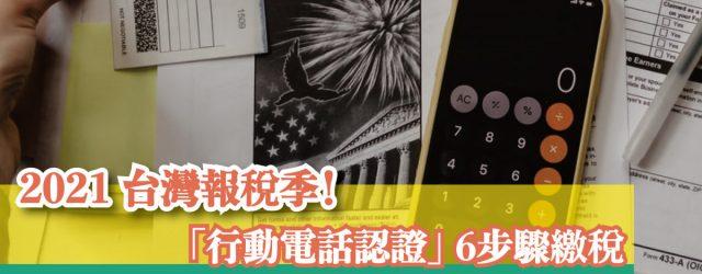 手機報稅其實已經很多年了,但是 2021 年台灣報稅季最特別的是增加了「行動電話 […]
