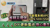 UPS 不斷電系統可以保護連接設備,可以在臨時停電或斷電時維持電腦、伺服器繼續運 […]