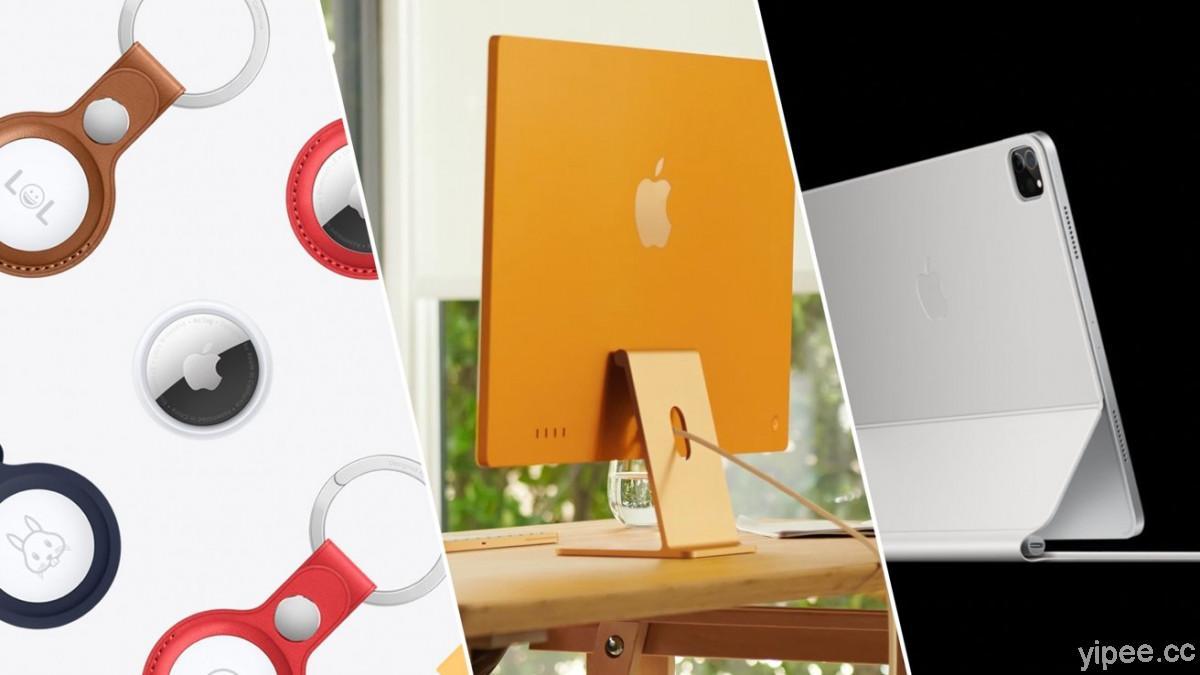AirTag、iMac、iPad Pro、Apple TV 全部通過 NCC 型式認證,台灣上市指日可待!